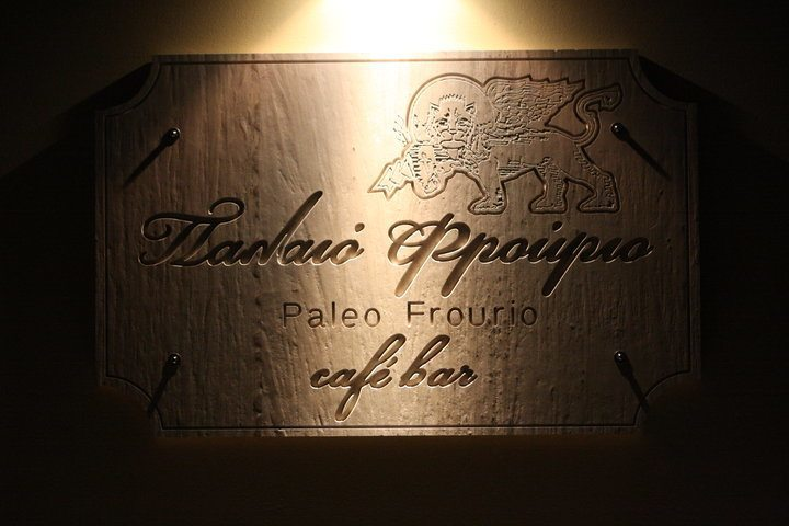 Paleo Frourio Cafe Bar logo